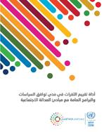 The Social Justice Policy Gap Assessment Tool (PGAT) cover (Arabic)