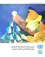 الحماية الاجتماعية للأشخاص ذوي الإعاقة في البلدان العربية غلاف