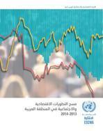 مسح التطورات الاقتصادية والاجتماعية في المنطقة العربية 2013-2014