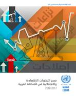 مسح التطورات الاقتصادية والاجتماعية في المنطقة العربية 2017-2018 غلاف