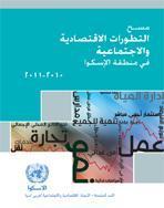 مسح للتطورات الاقتصادية والاجتماعية في منطقة الإسكوا، 2010-2011 غلاف