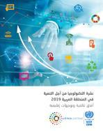 Technology for Development Bulletin in the Arab Region 2019 cover (Arabic)