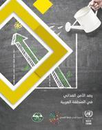 رصد الأمن الغذائي في المنطقة العربية غلاف