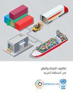 تكاليف التجارة والنقل في المنطقة العربية غلاف