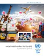 النقل والتواصل مع سلاسل القيمة العالمية : أمثلة من الدول العربية غلاف