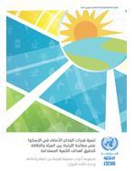 تنمية قدرات البلدان الأعضاء في الإسكوا على معالجة الترابط بين المياه والطاقة لتحقيق أهداف التنمية المستدامة: مجموعة أدوات تشغيلية للترابط بين المياه والطاقة وحدة كفاءة الموارد غلاف