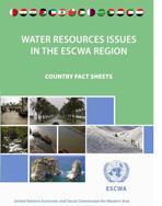 الموارد المائية في منطقة الإسكوا: وقائع غلاف (بالإنكليزية)
