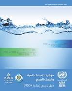 مؤشرات إمدادات المياه والصرف الصحي: دليل تدريبي غلاف