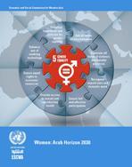 المرأة: الآفاق العربية في عام 2030 غلاف (بالإنكليزية)