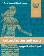 Women's Movements in the Arab World cover (Arabic)