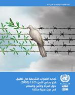 تحديد الفجوات التشريعيّة في تطبيق قرار مجلس الأمن 1325 (2000) حول المرأة والأمن والسلام في دول عربيّة مختارة غلاف