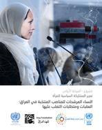 تعزيز المشاركة السياسية للمرأة: النساء المرشحات للمناصب المنتخَبة في العراق: العقبات ومتطلبات التغلب عليها غلاف