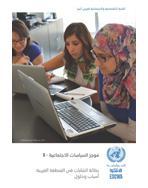 بطالة الشابات في المنطقة العربية: أسباب وحلول، موجز السياسات الاجتماعية، العدد 8 غلاف