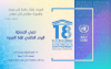 Arabic Language Day 2018